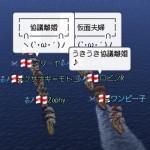大海戦最終日